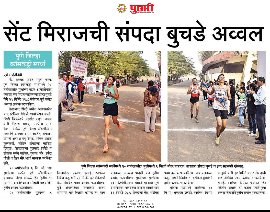 Sampada Buchade - 1st place in Pune District Cross Country Competition.