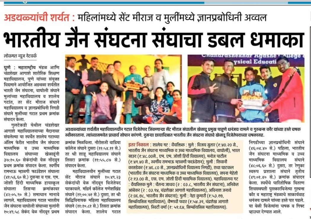 Inter Collegiate Obstacle Race 2018-19 - First Place - News Paper cutting 1