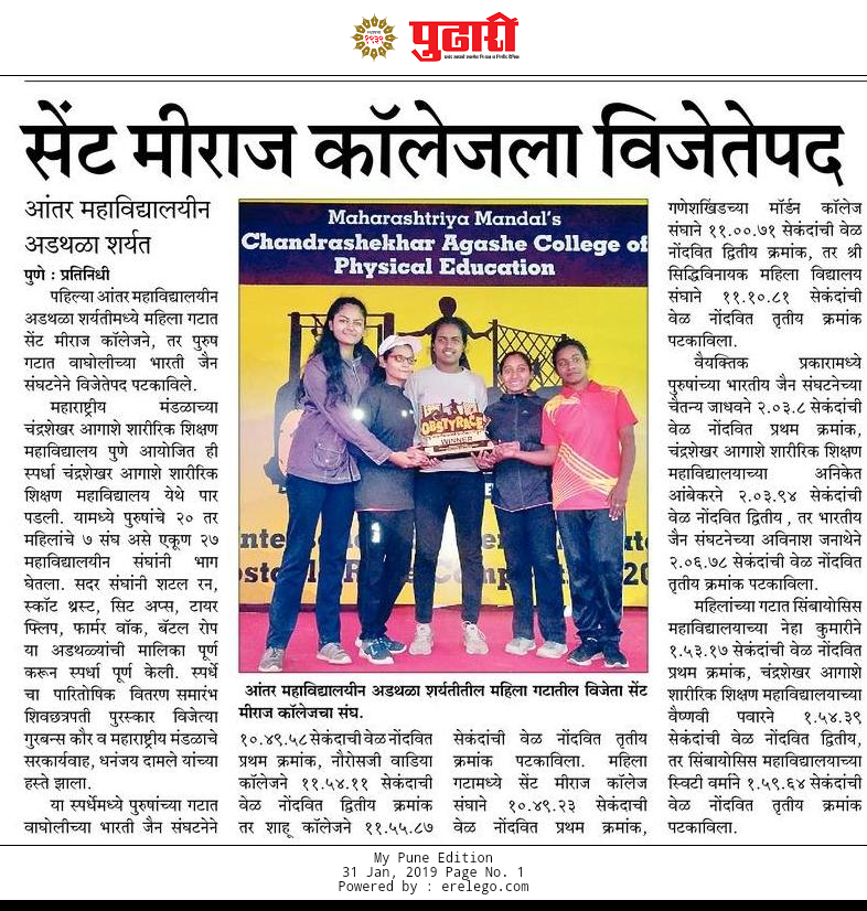 Inter Collegiate Obstacle Race 2018-19 - First Place - News Paper cutting 2